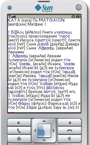 Дословный перевод библии с греческого